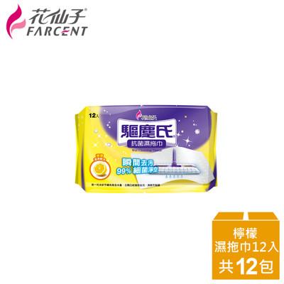 整箱購買【花仙子】驅塵氏抗菌濕拖巾12入-檸檬(12張/入) (4.5折)
