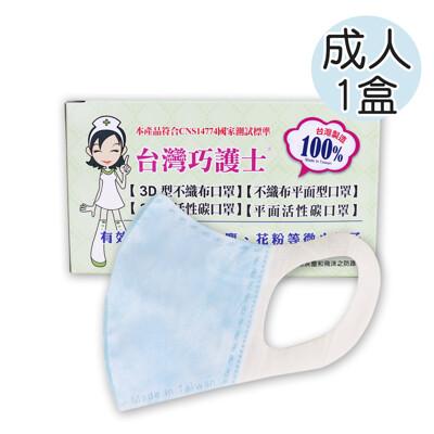 台灣巧護士 3D立體成人醫療用口罩50入-藍色x1盒 (6.6折)