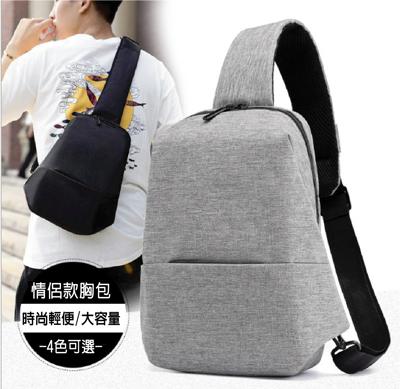 高質感戶外運動休閒背包 胸包 韓系 斜背包 側背包 小米同款 (6.7折)