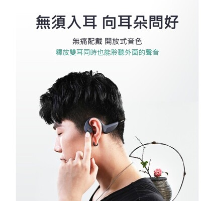 ⭐Z8骨傳導耳機🎧藍芽耳機5.0 掛耳式防汗免持通話麥克風 全新的體驗解決長期聽歌帶來的耳膜傷害