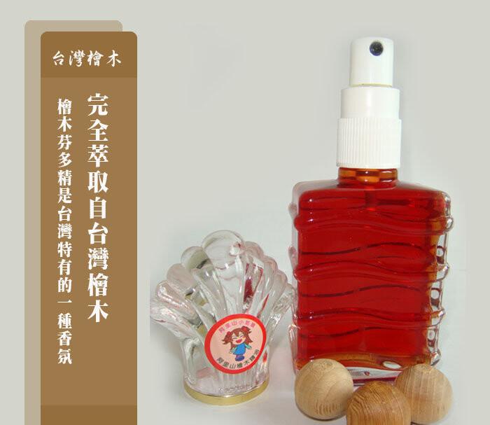 阿里山檜木精油70ml(噴頭式)阿里山檜木精油保存無限期