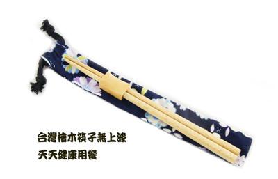 檜木快樂用餐環保組〈台灣檜木筷子+檜木筷枕+棉筷套〉 送禮自用都很好 (6.2折)