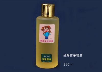 頂級天然香茅精油250ml (8折)