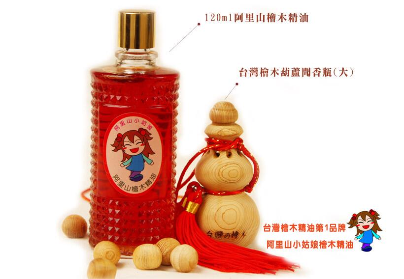 阿里山檜木精油120ml+台灣檜木葫蘆聞香瓶(大) 森林芬多精