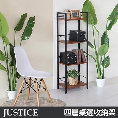 《C&B》Justice四層桌邊收納架 (7.1折)