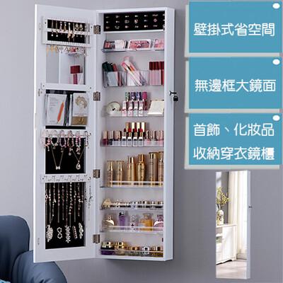c&b思薇亞壁掛式無邊框首飾化妝穿衣鏡櫃 (7.9折)