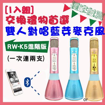 交換禮物 雙人對唱 ROWA K5 藍芽麥克風 麥克風 喇叭 K歌神器 K9 非途訊 非K068 (3.4折)