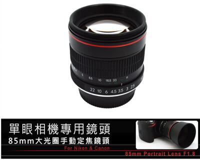 ROWA 單眼相機專用鏡頭 85mm F1.8大光圈手動定焦鏡 For Canon (8.1折)