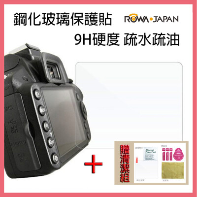 ROWA 樂華 相機螢幕 鋼化玻璃保護貼 9H for  Panasonic GX7 (7.8折)