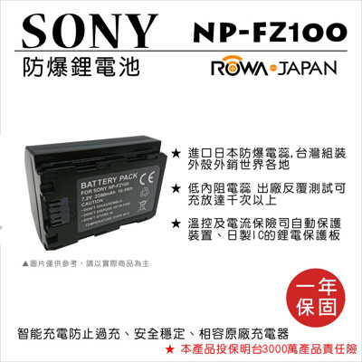 ROWA 樂華 FOR SONY NP-FZ100 FZ100 NPFZ100 電池 外銷日本 原廠 (8折)
