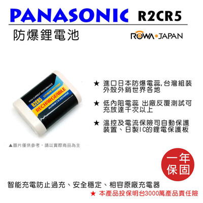 ROWA 樂華 FOR Panasonic 2CR5 電池 防爆 保固 原廠可充 (8.3折)