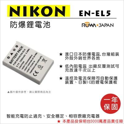 ROWA 樂華 FOR NIKON EN-EL5 ENEL5 電池 外銷日本 原廠充電器可用 保固 (5.1折)