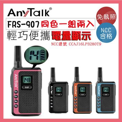 FRS-907 免執照 NCC 認證 無線 對講機 (一組兩入) 贈耳麥USB充電 顯示電量 (7折)