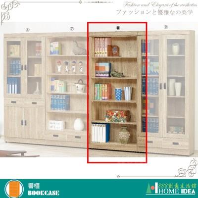 399-X280-09法蘭克開放書櫥 (8.4折)