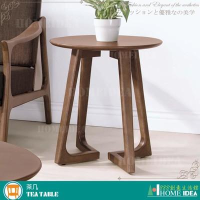 390-a305-03威爾淺胡桃小茶几 (8.8折)
