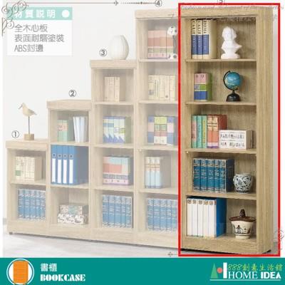 399-X280-06法蘭克2尺書櫃 (8.5折)