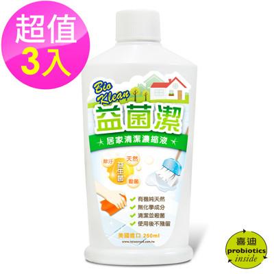 【益菌潔】居家清潔系列 居家清潔濃縮液(原味) 3入組 (250ml/瓶) (5折)