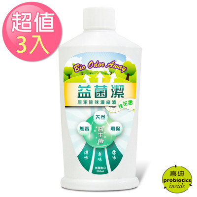 【益菌潔】居家清潔系列 居家除味濃縮液(桂花香) 3入組 (250ml/瓶) (5折)