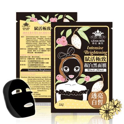 【Laura-Mier勞拉蜜兒】賦活極致靚白黑面膜(10片裝) (8折)