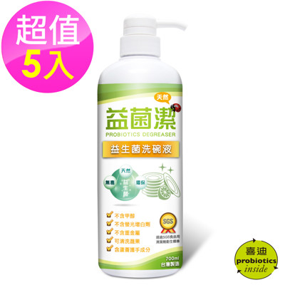 【益菌潔】居家清潔系列 益生菌洗碗液5入組 (700ml/瓶) (5折)