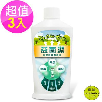 【益菌潔】居家清潔系列 居家除味濃縮液(原味) 3入組 (250ml/瓶) (5折)