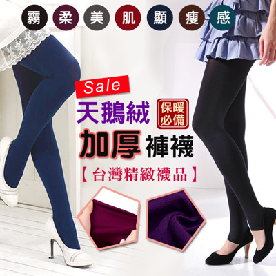 【Amiss】厚款180DEN加厚天鵝絨超彈性保暖褲襪/九分/踩腳(多色) (3.5折)