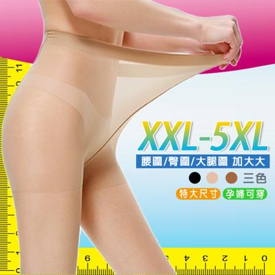 【Amiss】《XL~5XL豐滿體型‧孕婦也可穿!》30D微柔光-加大大透明絲襪(三色) (4.7折)