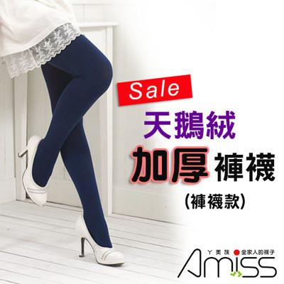【Amiss】厚款180DEN加厚天鵝絨超彈性保暖褲襪(7色) (5.5折)