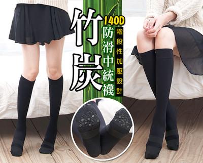 【Amiss】竹炭防滑<輕雕塑>美腿修飾襪(140丹) (3.5折)