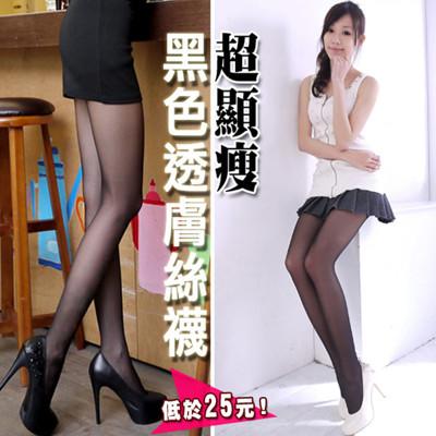 【AMISS】美肌裸膚彈性絲襪(兩色任選)↘特價25元!! (4.2折)