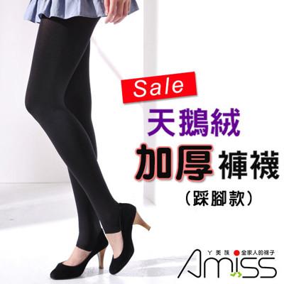【Amiss】厚款180DEN加厚天鵝絨超彈性保暖踩腳(3色) (4折)