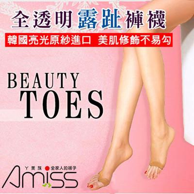 【Amiss】台灣製!《網路口碑高CP!》涼鞋OK.露腳趾性感T型台灣製30D全透明彈性褲襪 (3.5折)