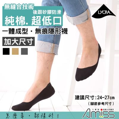 Amiss【無縫合編織】萊卡彈性無痕超低口隱形襪-後跟防滑(XL加大款) (4.3折)
