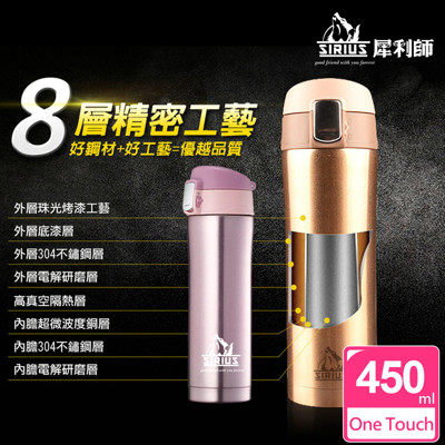 【犀利師】SIRIUS 304不鏽鋼One Touch彈跳保溫保冷瓶450ml (1.9折)