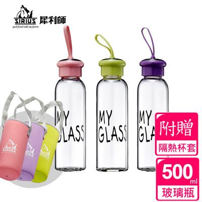【SIRIUS犀利師】My Glass繽紛耐熱玻璃隨手瓶500ml-附隔熱杯套 (2折)
