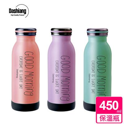【犀利師】Dashiang304鋼蓋馬卡龍繽紛保溫瓶450ml (2.4折)