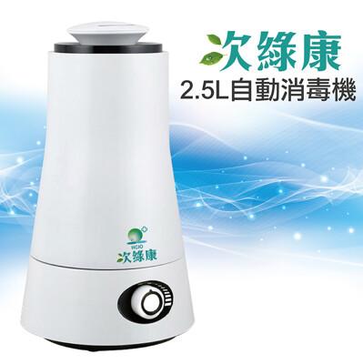 【真正安全適用次氯酸水】次綠康-2.5L自動消毒噴霧機 霧化機(SGS認證滅菌99.999%) (9折)
