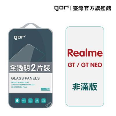 【GOR保護貼】Realme GT/GT NEO 9H鋼化玻璃保護貼 realme gt neo (8折)