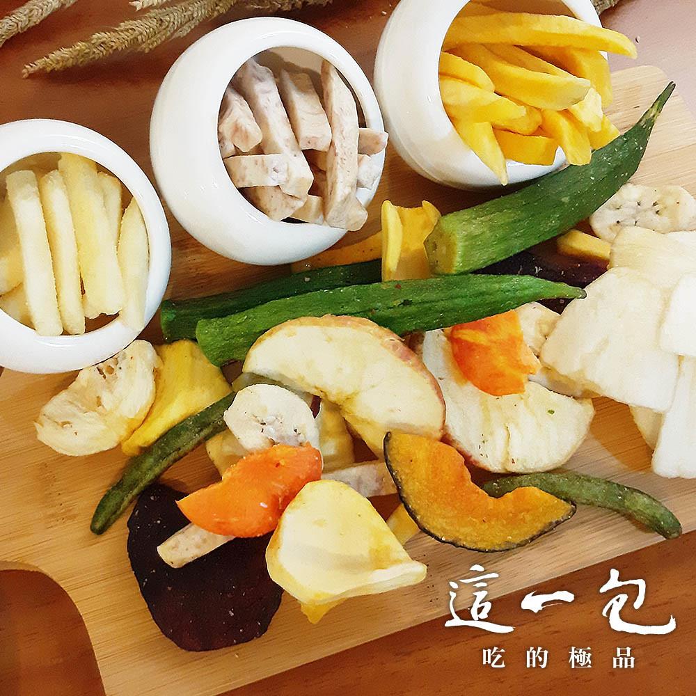 這一包健康非油炸~極鮮蔬果脆片系列(5種口味任選)綜合蔬果/洋蔥/地瓜/馬鈴薯/芋頭(脆片/條)
