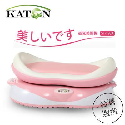 【KATON】窈窕美臀機ST-198A (3.3折)