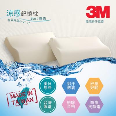 3M 涼感記憶枕 涼感枕 人體工學枕 護頸 完美支撐 日美原料 台灣製造 (1.7折)