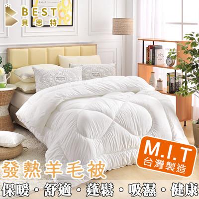 羊毛發熱被 單人/雙人 100%頂級緹花舒棉布 保暖 舒適 透氣 棉被 被胎 台灣製 Best寢飾 (3.6折)