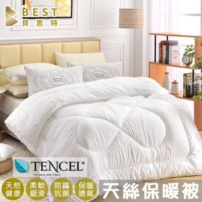 天絲保暖被 單人/雙人 100%頂級緹花舒棉布 保暖 舒適 透氣 棉被 被胎 台灣製 Best寢飾 (3.5折)