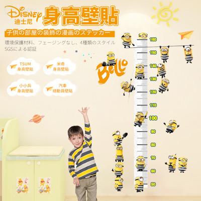 正版迪士尼身高創意壁貼 小小兵 米奇 汽車總動員 (3.8折)