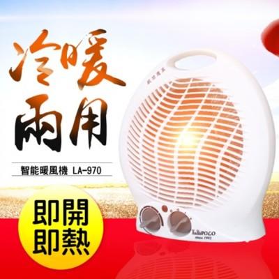 【LAPOLO】冷暖兩用電暖器(LA-970) (4折)