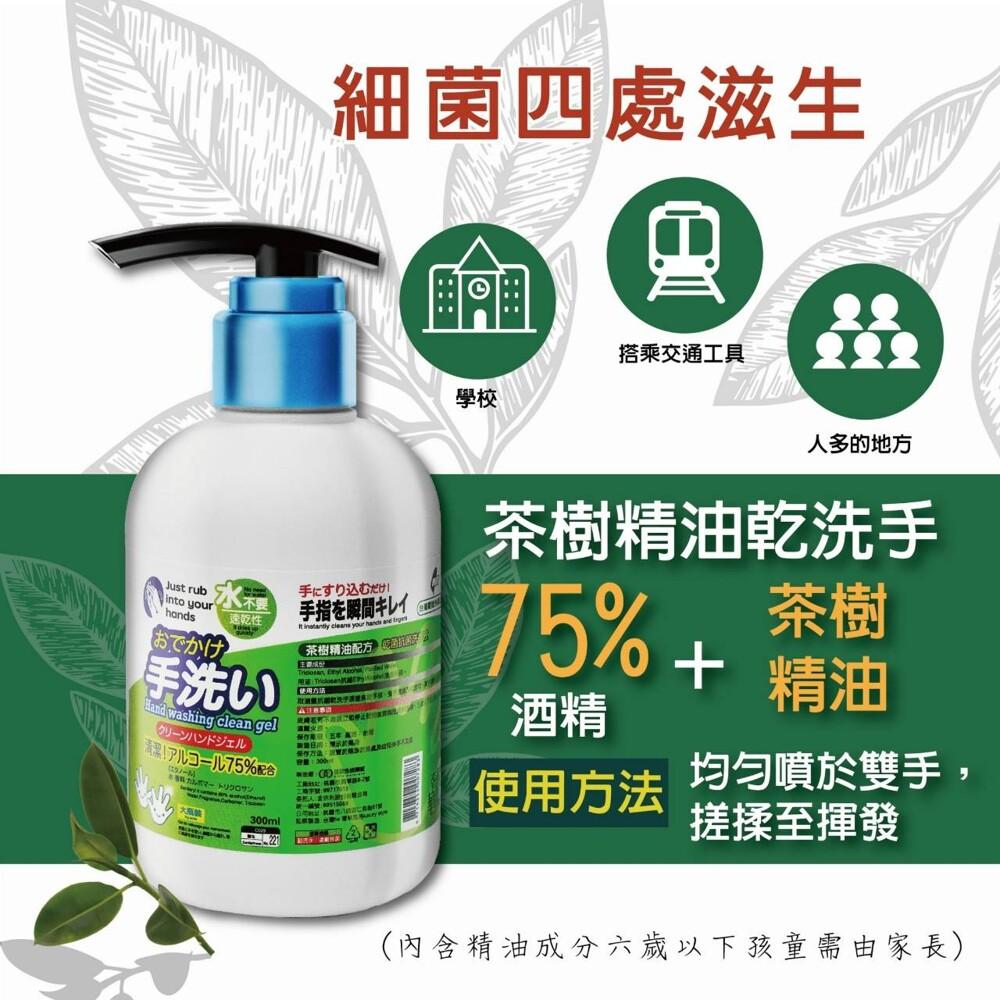 75%酒精 柑橘/茶樹精油乾洗手免水洗速型抗菌300ml 台灣製 外銷日本