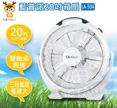 LAPOLO 20吋 安靜型 大風量 手提式循環風扇 LA-50A (5.5折)
