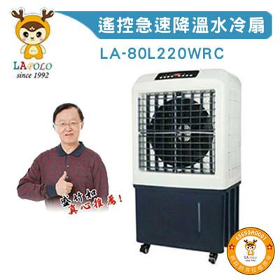 LAPOLO 商業用 大型移動式水冷扇80L 另售40L/60L/105L 高效降溫結省電費 (7.2折)