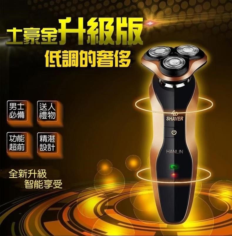hanlin-9001 智能防夾 全機可水洗 4d 電動刮鬍刀 防水7級