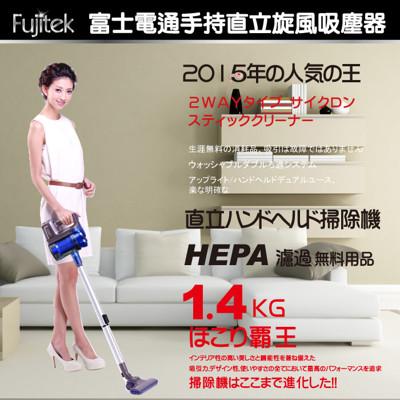 Fujitek 富士電通手持直立旋風吸塵器 FV-VC302 (3.4折)